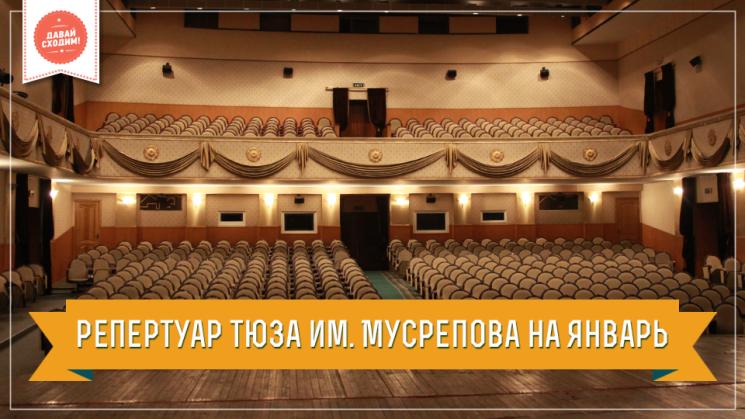 Репертуар ТЮЗа им. Мусрепова на январь