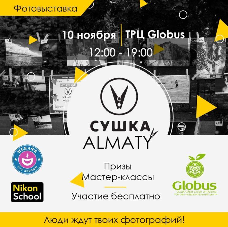 """""""Фотосушка"""" в ТРЦ """"Globus"""""""