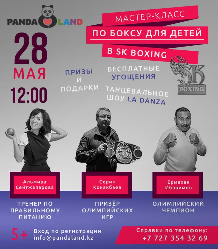 День открытых дверей в SK Boxing