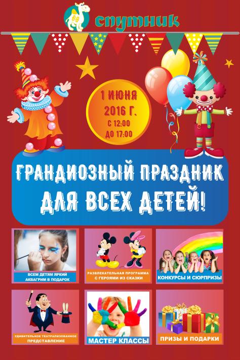 Детский праздник в ТРЦ Спутник
