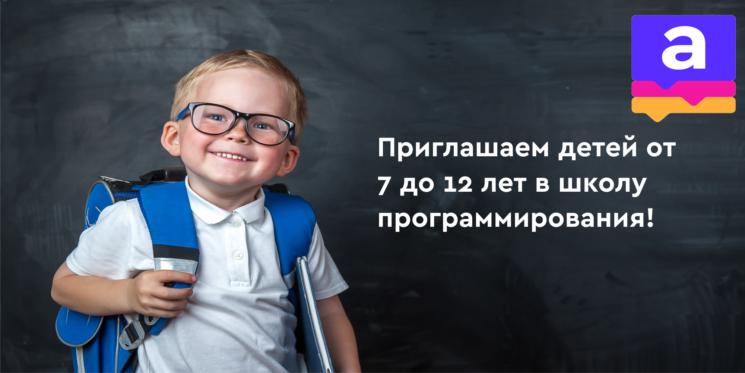 Мастер-классы лабораторий программирования для детей «Алгоритмика»