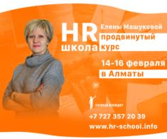Продвинутая HR-школа Елены Машуковой в Алматы