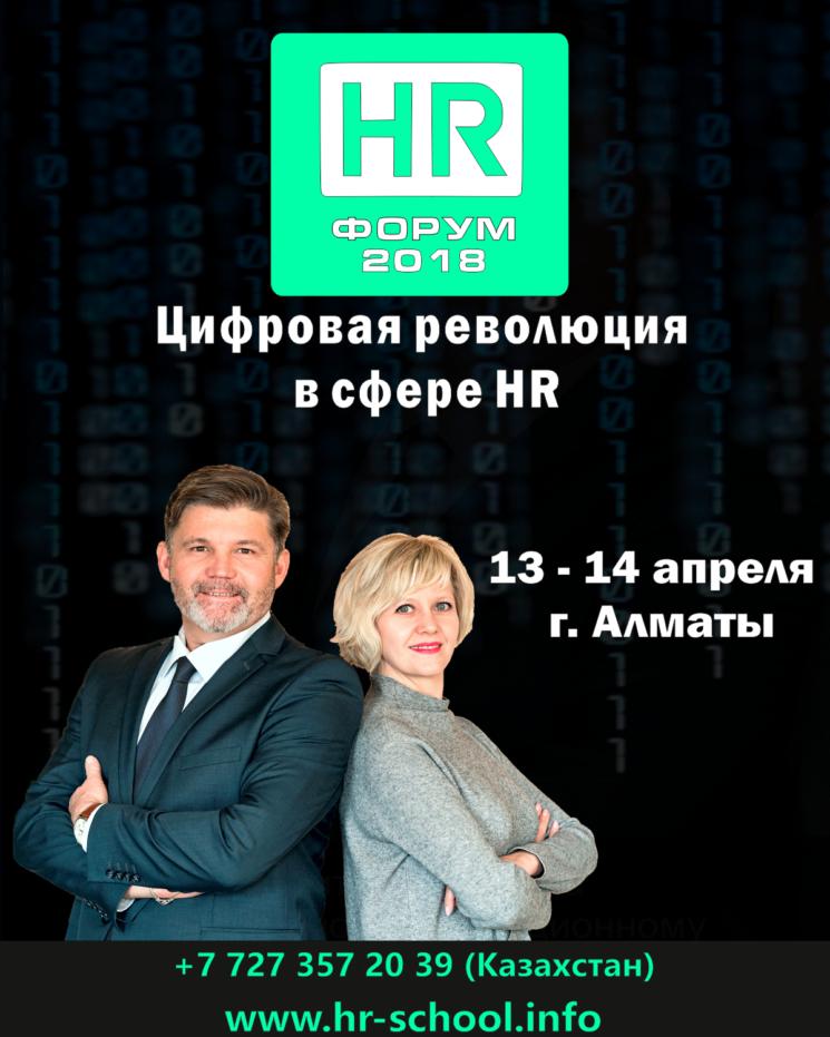 HR форум для МСБ