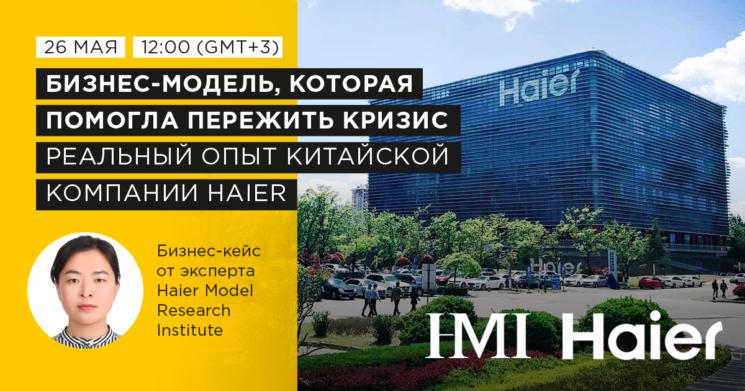 Онлайн-встреча с экспертом Haier Model Research Institute