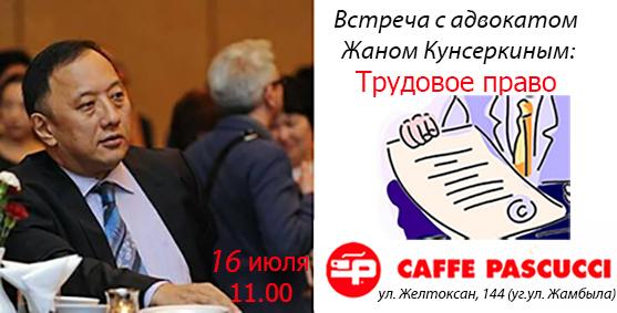 Встреча на тему Трудового права