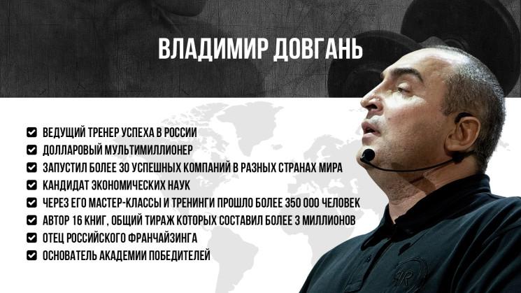 Мастер-класс долларового мультимиллионера Владимира Довганя