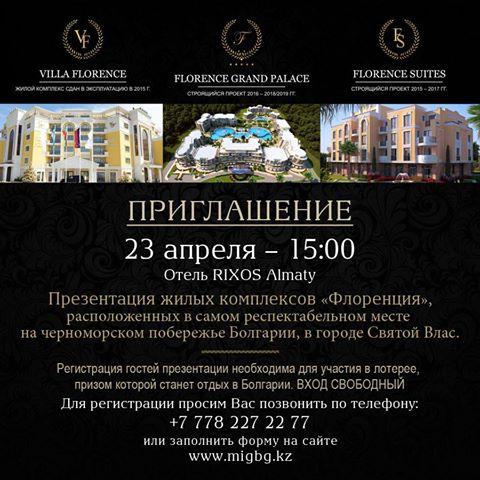 Презентация: Лучшая недвижимость у моря в Болгарии