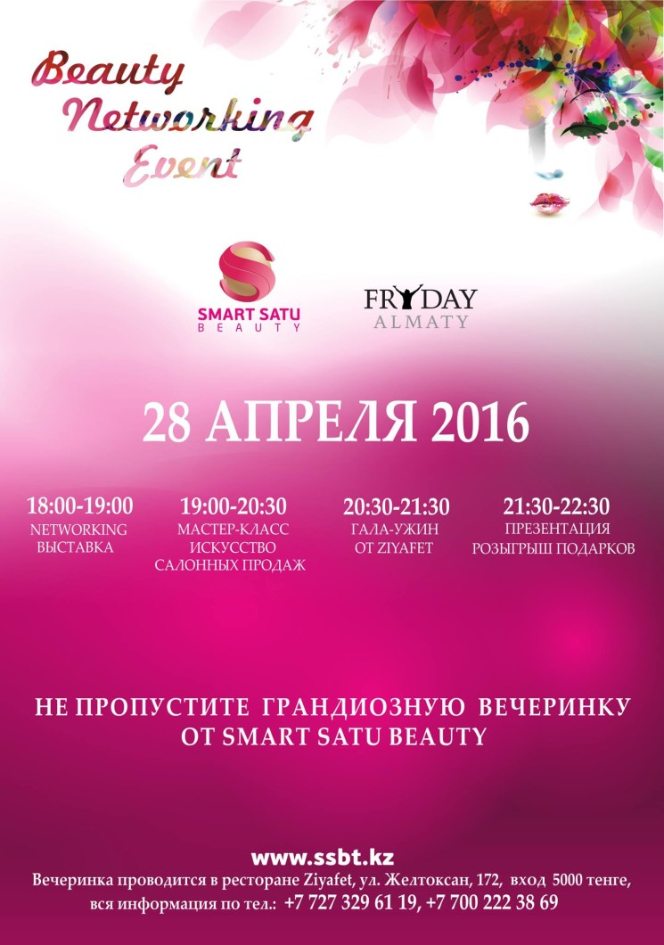 Beauty Networking Event
