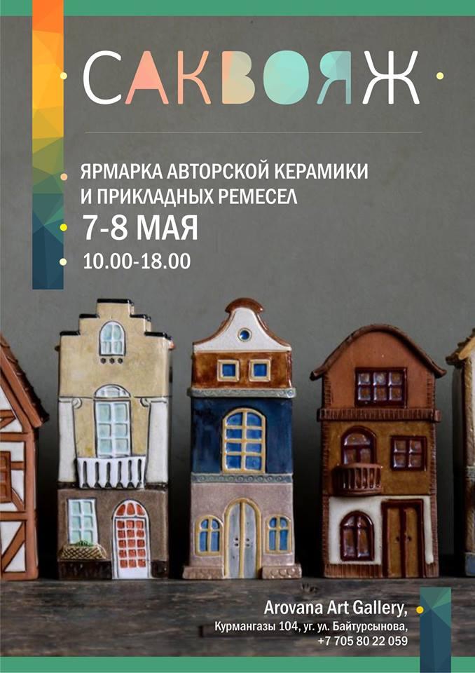 """Выставка-ярмарка группы художников """"Саквояж"""""""