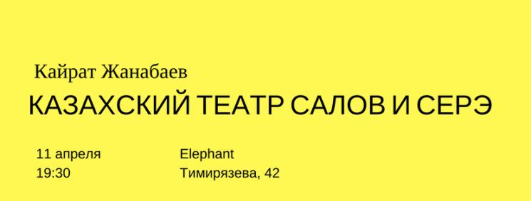 """Интеллекция """"Казахский театр салов и серi"""""""