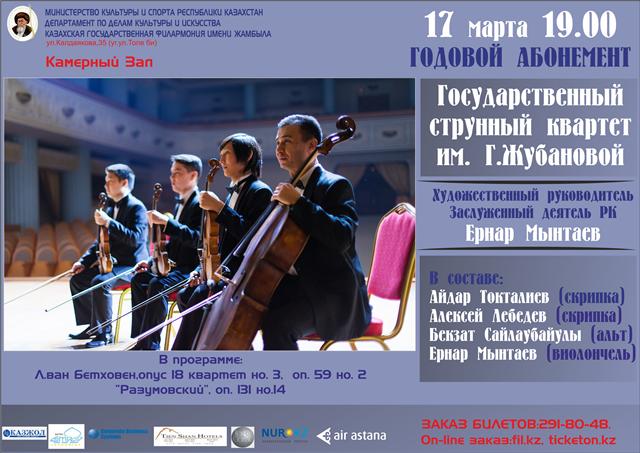 Концерт струнного квартета им.Г.Жубановой