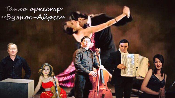 Концерт «Магия танго»