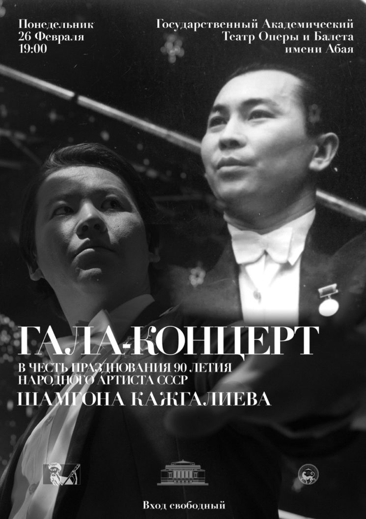 Юбилейный Гала-концерт Ш.Кажгалиева