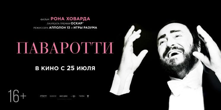"""Показ фильма """"Паваротти"""""""