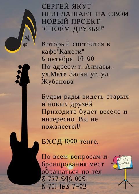 """Концерт Сергея Якут """"Споём Друзья"""""""