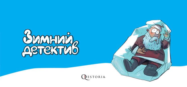 """Квестория """"Зимний детектив"""""""