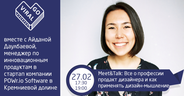 Meet&Talk: Все о профессии продакт-дизайнера