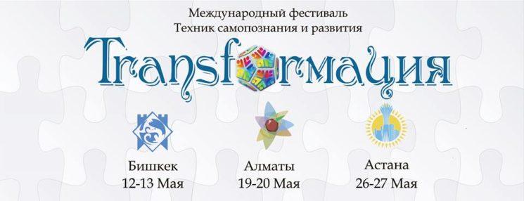 """Международный фестиваль """"Трансформация"""""""