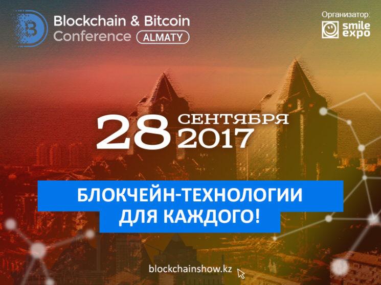 Blockchain & Bitcoin Conference