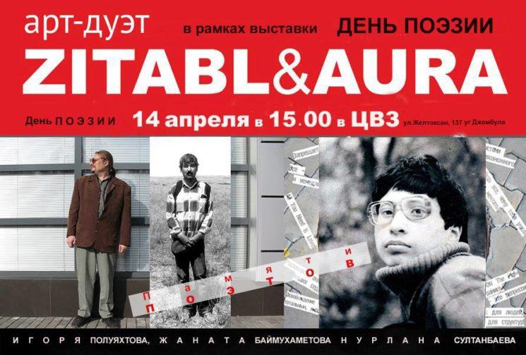 День Поэзии в рамках выставки ОТненавистиДОлюбви