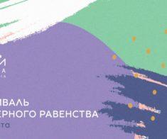 Фестиваль гендерного равенства FemAgora
