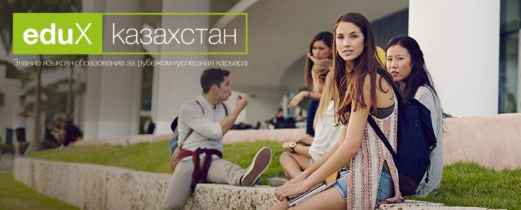 Образовательная выставка EduX