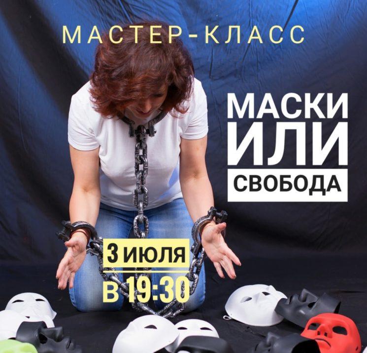 "Мастер-Класс ""Маски или Свобода"""