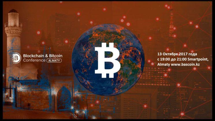 Бесплатный мастер класс по блокчейн/биткоин технологии