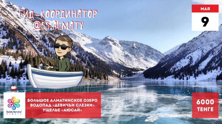 Поездка на Большое Алматинское озеро