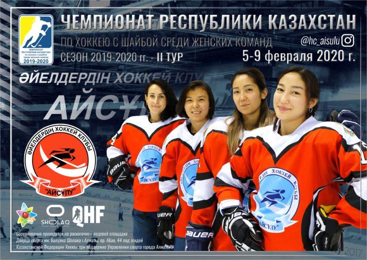 Чемпионат по хоккею с шайбой среди женских команд