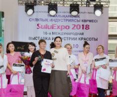 17-я Специализированная выставка индустрии красоты SuluExpo-Алматы 2019
