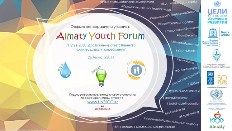 Первый Алматинский Молодежный Форум на тему: «Путь в 2030: Достижение ответственного  производства и потребления».