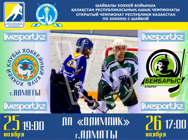 Хоккей: Алматы-Бейбарыс