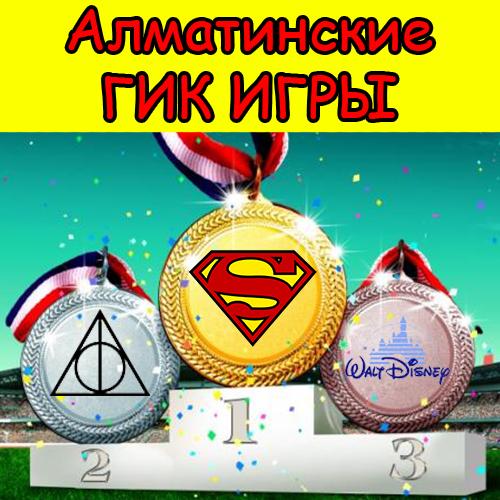 Алматинские Гик Игры