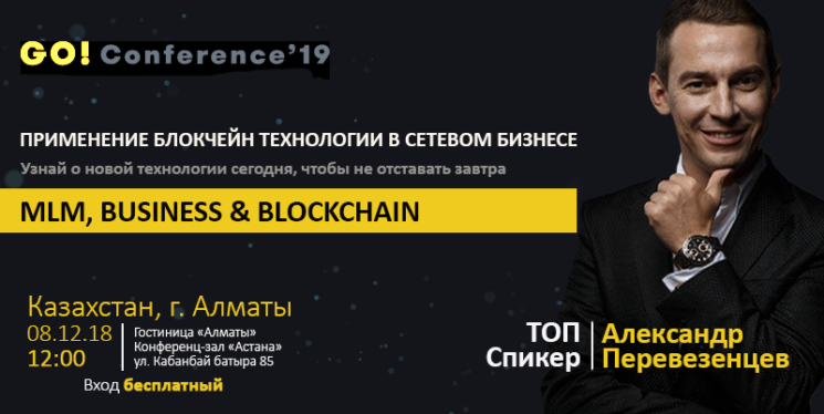Go!Conference19