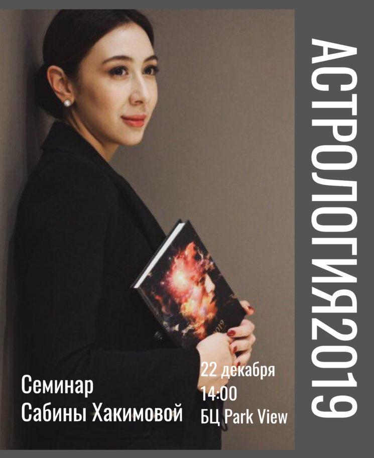Семинар «Астрология 2019»