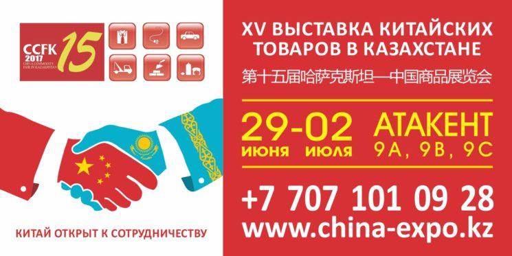 XV Выставка Китайских Товаров в Казахстане