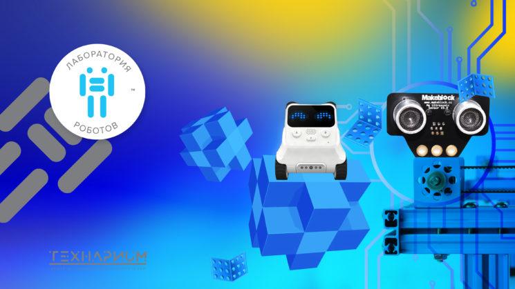 Робототехника и микроэлектроника для школьников