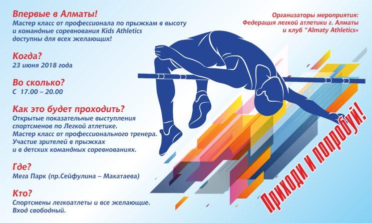 Мастер класс от профессионала по прыжкам в высоту