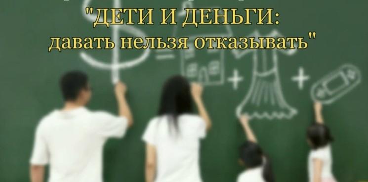 Тренинг Для Родителей «Дети и Деньги: Давать Нельзя Отказывать»