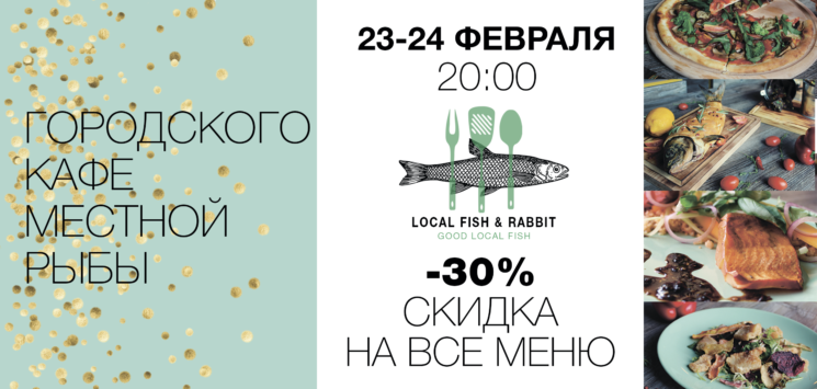 "Ужин в ""Local Fish&Rabbit"""