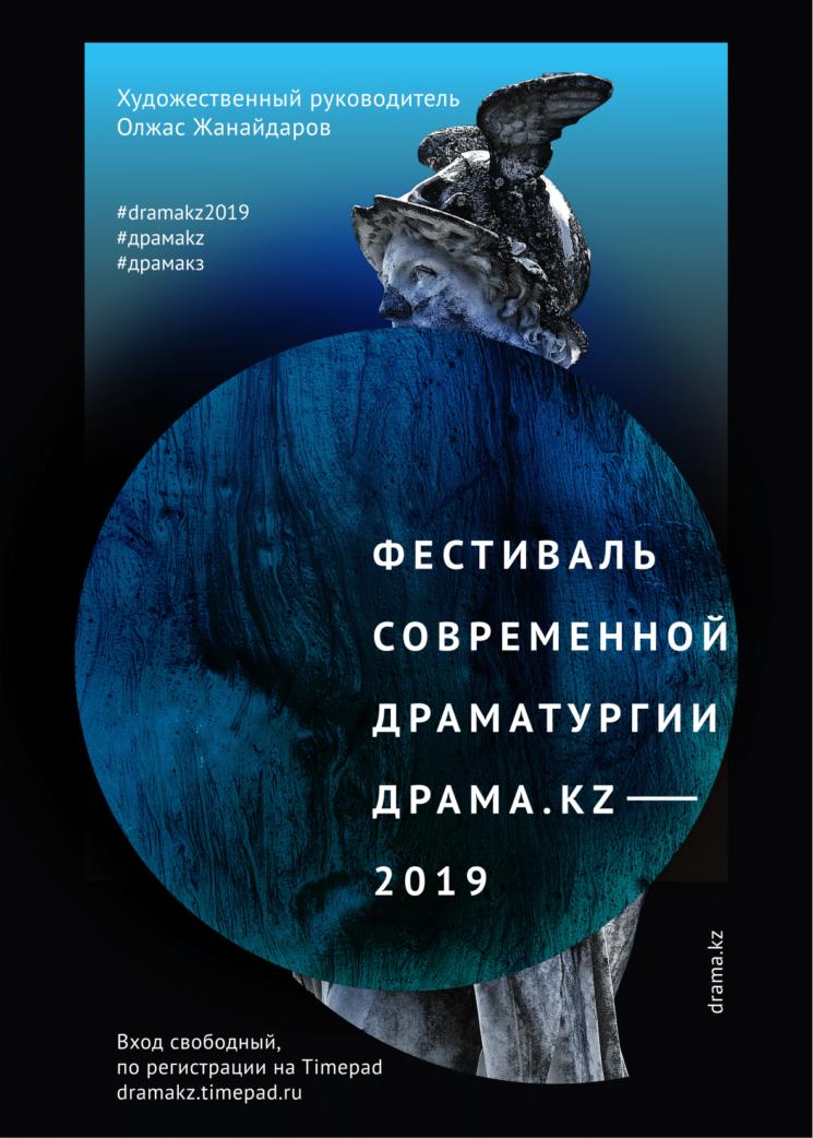 """Фестиваль современной драматургии """"Драма.KZ"""""""