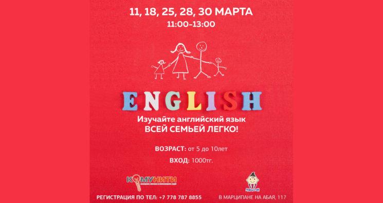 Изучаем английский всей семьей
