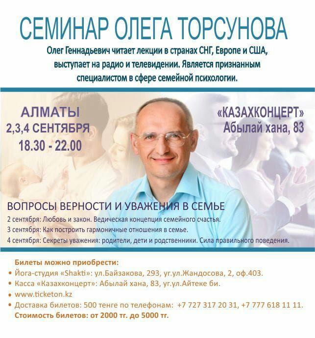 """Семинар Торсунова """"О верности и уважении в семье"""""""