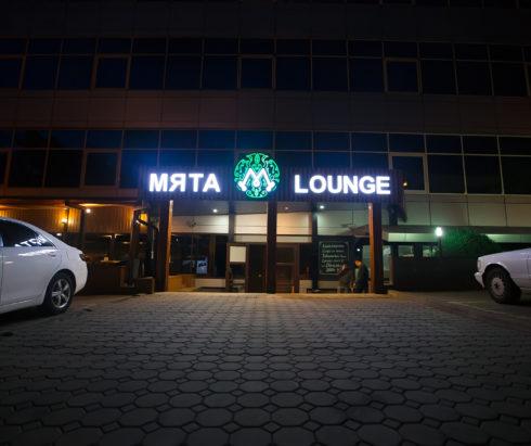Мята Lounge на Сатпаева