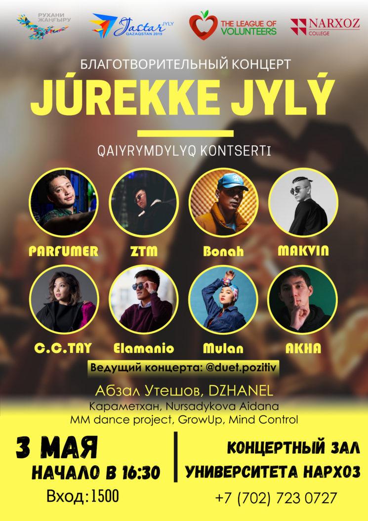 Благотворительный концерт «Júrekke jylý»