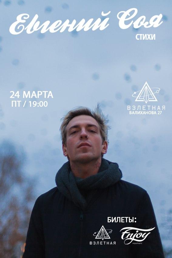 Евгений Соя в Алматы