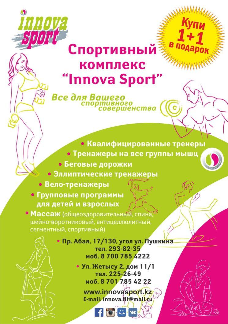 """Спорт клуб """"Innova Sport"""""""