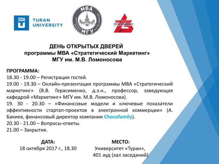 День открытых дверей программ МВА МГУ им. Ломоносова