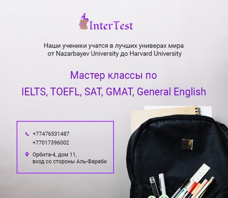 День мастер-классов от InterTest